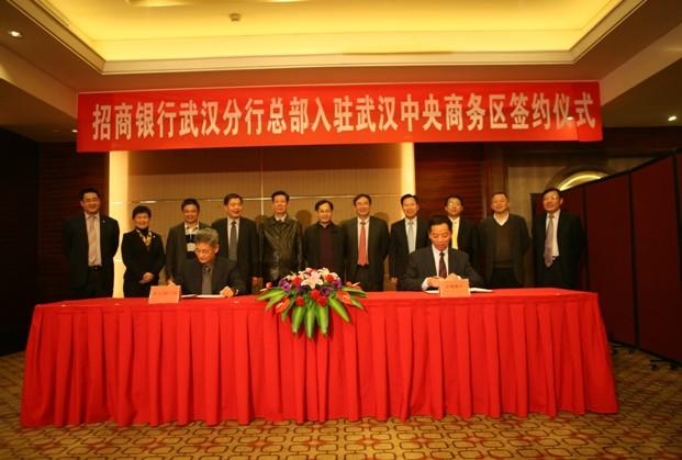 中央招商银行的博客_公司总裁吴道缘和招商银行武汉分行副行长彭才茂签约